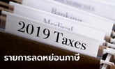รวมรายการลดหย่อนภาษีปี 2562 ของมนุษย์เงินเดือนมีกี่รายการ-อะไรบ้าง?