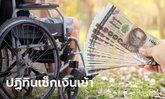เช็กเบี้ยผู้สูงอายุ-ผู้พิการ เงินโอนเข้าวันไหนกันบ้าง?