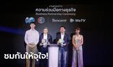 ช่อง 3 จับมือ เทนเซ็นต์ ส่งละครดังให้ดูบน WeTV แบบเอ็กซ์คลูซีฟ ขยายฐานผู้ชมทั้งในไทย-จีน