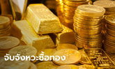 จับจังหวะซื้อขายทองคำในช่วงเทศกาลตรุษจีน 2020
