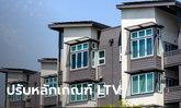 แบงก์ชาติผ่อนเกณฑ์ LTV หนุนคนมีบ้านหลังแรก มีผลทันที