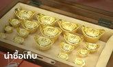 ย้อนสถิติ 5 ปี ทองพุ่ง 5% ช่วงตรุษจีนราคาทองแผ่ว เหมาะช้อนทองเข้าพอร์ต