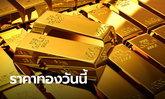 ลดแล้ว! ราคาทองวันนี้ 22 มกราคม ลดลง 50 บาท ลุ้นทองหลุด 22,000 บาท