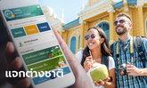 ชิมช้อปใช้ อินเตอร์ ก็มา! แจกคูปองแทนเงินสดกระตุ้นต่างชาติเที่ยวไทย
