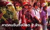 ไวรัสโคโรนา พ่นพิษทำยอดนักท่องเที่ยวจีนมาไทยปีนี้ลดฮวบราว 2 ล้านคน