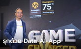 กรุงศรี คอนซูมเมอร์ ประกาศ 5 กลยุทธ์พลิกเกมธุรกิจ ชู Data-AI-App หมัดเด็ดครองใจลูกค้า