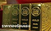 YLG ปรับเป้าราคาทองปี 63 ขึ้นสูง 1,700 ดอลลาร์ต่อออนซ์