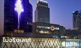 เซ็นทรัลฯ ออกโรงแจงพนักงาน 33 สาขาทั่วประเทศไม่ติดเชื้อโควิด-19