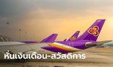 การบินไทยจ่อหั่นเงินเดือน-สวัสดิการผู้บริหาร 15-25% นาน 6 เดือน เริ่ม 1 มี.ค. 63