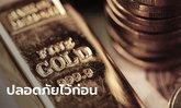 ทองคำยังเนื้อหอม แนะนักลงทุนถือต่อหลังไวรัสโคโรนายังยืดเยื้อ