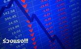 หุ้นวันนี้ปิดตลาดร่วงหนัก! 134.98 จุด ต่ำสุดในรอบเกือบ 8 ปี หวั่นโควิด-19 ระบาดเฟส 3