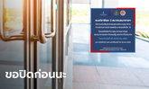 แบงก์ชาติ - 3 สมาคมธนาคารฯ แจงแบงก์รัฐ-พาณิชย์ปิดบริการ 28-29 มี.ค. นี้ หนีโควิด-19