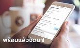 กรุงไทยเปิดลงทะเบียน www.เราไม่ทิ้งกัน.com เร็วกว่าที่กำหนด