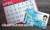 บัตรสวัสดิการแห่งรัฐ เดือนเมษายน เช็กเงินเข้าได้หลายเด้ง รูดคล่องหลายรายการ