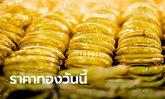 ราคาทองคำวันนี้ ลดลง 50 บาท ทองคำแท่งขาย 21,400 บาท