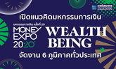 """นิตยสารการเงินการธนาคาร เตรียมจัดงาน """"Money Expo 2020"""" ในแนวคิด Wealth Being"""