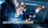 แบรนด์ดังผนึกกำลังปั้นนิสิตศักยภาพสูงสู่ตลาดแรงงานไทย