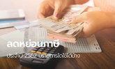 สรุปรายการลดหย่อนภาษีปี 2562 พร้อมวิธีคำนวณ-เทคนิคการวางแผนภาษี