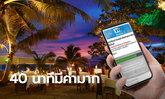 ลงทะเบียน 100 เดียวเที่ยวทั่วไทย ทำไมจำกัดเวลาช้อปปิ้งตั้ง 40 นาที?