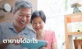 ผู้สูงอายุสมัคร ชิมช้อปใช้ เฟส 3 วันนี้จะได้อะไรบ้าง?