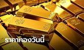 ราคาทองวันนี้ คงที่ ทองรูปพรรณขายออกบาทละ 21,700 บาท
