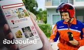ชิมช้อปใช้ โกออนไลน์ รวมของเด็ดทั่วไทยส่งด้วยไปรษณีย์ไทย สั่งปุ๊บส่งด่วนปั๊บ! การันตีไวเวอร์