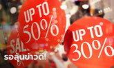 พาณิชย์ลุยจีบห้างใหญ่ทั่วประเทศจัดโปรฯ ลดสินค้ากว่า 70% มอบเป็นของขวัญปีใหม่