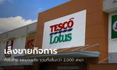 "Tesco อาจขาย ""เทสโก้ โลตัส"" ในไทย-มาเลเซีย หลังมีผู้สนใจซื้อกิจการ"