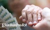 เงินเยียวยากลุ่มเปราะบาง 3,000 บาท รับรวดเดียวไม่เกิน 20 ก.ค. 63