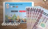 เราไม่ทิ้งกัน คลังแจงเรียกเงินคืน 5,000 บาท เฉพาะกลุ่มที่ขอสละสิทธิ์เท่านั้นหรือเปล่า