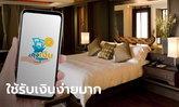 "www.เราเที่ยวด้วยกัน.com เจ้าของโรงแรมต้องรู้แอปฯ ""ถุงเงิน"" ใช้ยากมั้ย-รัฐโอนเงินช่วยเมื่อไหร่?"
