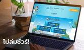 ลงทะเบียน www.เราเที่ยวด้วยกัน.com กรุงไทยมั่นใจเว็บไม่ล่ม!