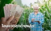 เยียวยาเกษตรกร รับ 5,000 บาท งวดสุดท้าย เดือน ก.ค. นี้ เริ่มจ่ายแล้ววันนี้!