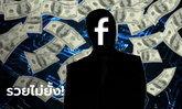เฟซบุ๊กประเทศไทยรายได้เท่าไหร่ หลังขู่ฟ้องไทยขัดหลักสิทธิมนุษยชนสากล