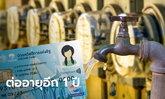 บัตรสวัสดิการแห่งรัฐ บัตรคนจน เฮ! ครม. ขยายเวลาช่วย ค่าน้ำ-ค่าไฟ อีก 1 ปี