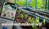 ลงทะเบียนตู้เย็นข้างบ้าน รับเมล็ดพืชผักสวนครัวฟรี 200,000 ชุด
