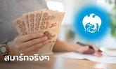กรุงไทยปล่อยสินเชื่อ Smart Money กู้ได้มากสุด 1 ล้านบาท ดอกเบี้ยถูกใจไม่ต้องค้ำประกัน