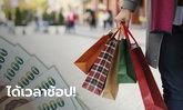 ช้อปดีมีคืน ซื้อสินค้า-บริการตามที่จ่ายจริงสูงสุด 30,000 บาท ลดหย่อนภาษีได้ เริ่ม 23 ต.ค. นี้