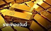 เงียบกริบ! ราคาทองวันนี้ 26/10/63 ครั้งที่ 1 ไม่เปลี่ยนแปลง ทองน่าซื้อมั้ย?