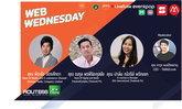 """Web Wednesday กลับมาอีกครั้งกับ topic intrend """"Direct to Consumer เมื่อแบรนด์ขายตรงลูกค้า!!"""""""