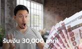 เราไม่ทิ้งกัน ครม. ให้จ่ายเยียวยา 5,000 บาท เพิ่มจาก 3 เดือน เป็น 6 เดือน รวมได้รับ 3 หมื่นบาท