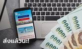 ยืนยันสิทธิ์ ลงทะเบียนเราไม่ทิ้งกัน รับ 5,000 บาท ส่ง SMS วันแรก 2.8 แสนคน