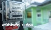 บ้านอยู่อาศัย ใช้มิเตอร์ไม่เกิน 5 แอมป์ ใช้ไฟฟ้าฟรี 3 เดือน