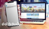 """กรุงไทยตอบแล้ว ลงทะเบียนเราไม่ทิ้งกัน รับ 5,000 บาท ได้ """"ข้อความ-SMS"""" แบบนี้คืออะไร!"""