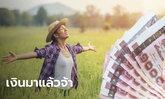ตรวจสอบสิทธิ์ www.เยียวยาเกษตรกร.com รับ 5,000 บาท วันนี้ ธ.ก.ส. โอนให้อีก