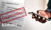 ตรวจสอบสิทธิ์กลุ่มเปราะบาง รับ 3,000 บาท กรมบัญชีการเตือนเช็กผ่าน e-Social Welfare ไม่จริง