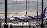 การบินไทยยังอาการหนัก! ปีที่แล้วขาดทุนอ่วมกว่า 1.4 แสนล้าน เล็งส่งแผนฟื้นฟูภายใน 2 มี.ค.