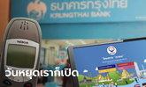 กรุงไทย เปิดจุดรับลงทะเบียน www.เราชนะ.com ช่วยกลุ่มไร้สมาร์ทโฟนวันที่ 26-28 ก.พ. นี้