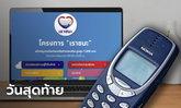 ลงทะเบียน www.เราชนะ.com กลุ่มไร้สมาร์ทโฟน-พิเศษ ขอรับ 7,000 บาท วันสุดท้าย
