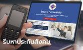 ลงทะเบียน www.ม33เรารักกัน.com ไปแล้วแต่ไม่มีสมาร์ทโฟนรับ 4,000 บาท รีบติดต่อประกันสังคม